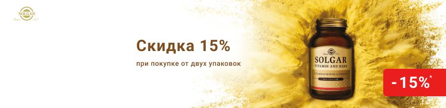 Скидка 15% при покупке от 2 упаковок Solgar