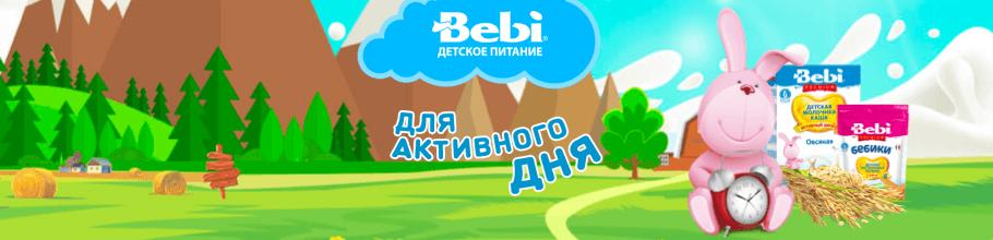 Спец цены на детское питание ТМ Kolinska Bebi