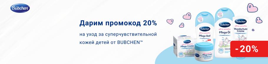 Дарим промокод 20% на уход за суперчувствительной кожей детей от BUBCHEN