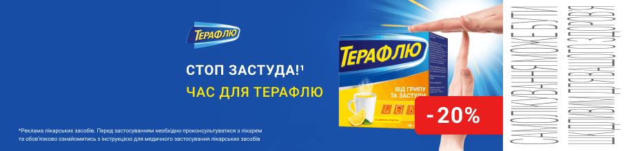 Скидка 20% на противопростудный препарат ТераФлю