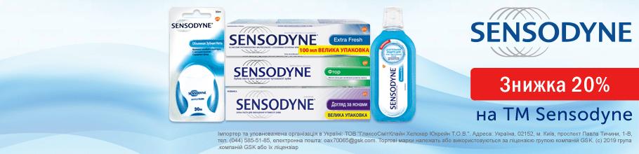 Знижка 20% на засоби по догляду за ротовою порожниною ТМ Sensodyne