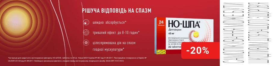 Скидка 20% на спазмолитический препарат Но-шпа