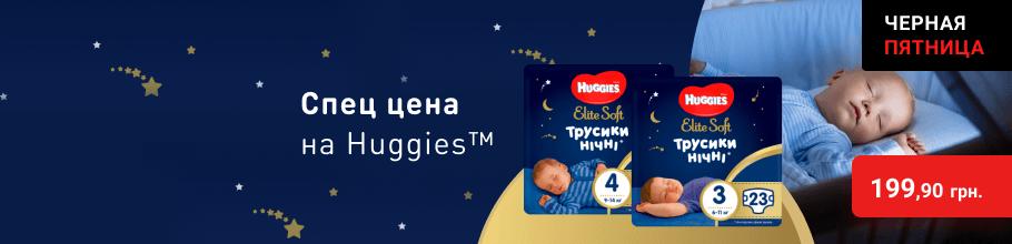 Спец цена на ночные трусики Huggies Elite Soft Overnights