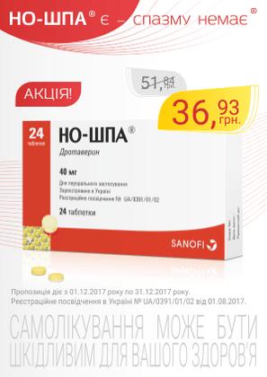 Снижена цена на препарат Но-шпа!