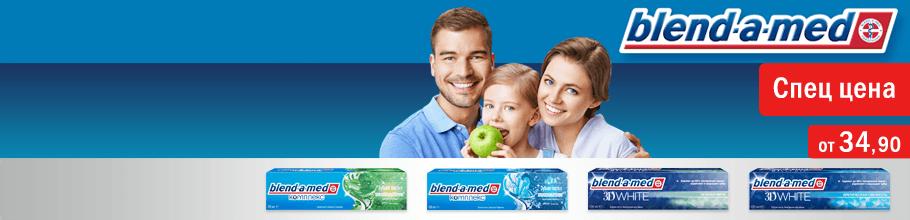 Спец цена на зубные пасты Blend-A-Med