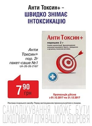 Супер цена на препарат Анти Токсин+ пор. 2г пакет-саше №1