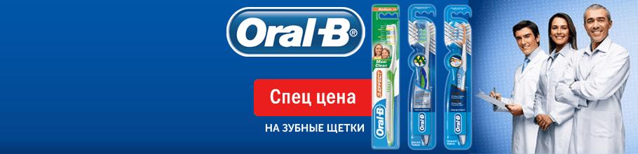 Спец цены на зубные щетки ТМ Oral-B