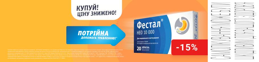 Скидка 15% на полиферментный препарат Фестал НЕО