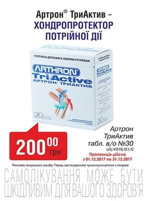 В вашей аптеке действует акция на препараты компании Юнифарм – фиксированная цена на Артрон триактив 200 грн.