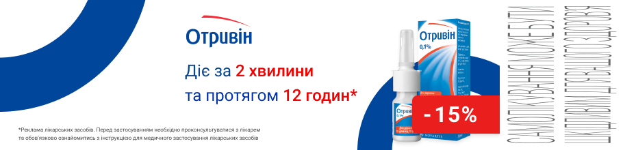 Скидка 15% на спрей ТМ Отривин