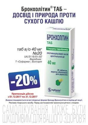 В вашей аптеке действует акция на препараты компании Софарма - Бронхолитин
