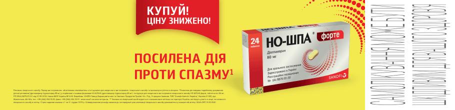 Скидка 25% на спазмолитический препарат Но-шпа форте
