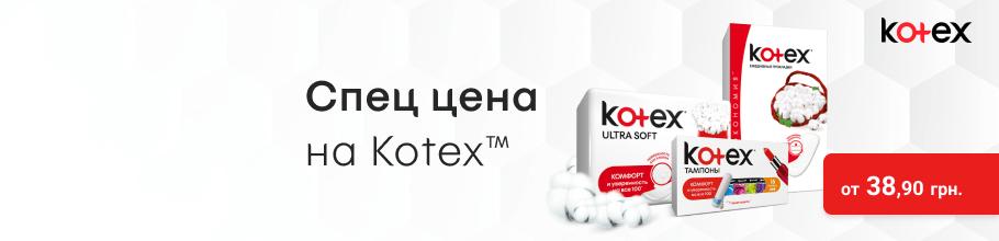 Спец цены на прокладки и тампоны ТМ Kotex
