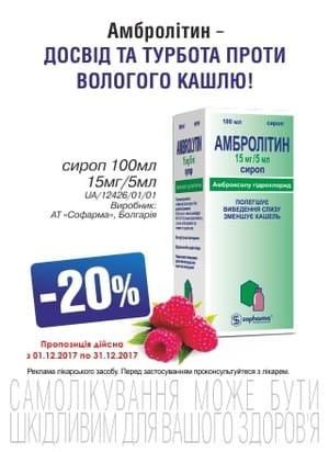 В вашей аптеке действует акция на препараты компании Софарма -Амбролитин