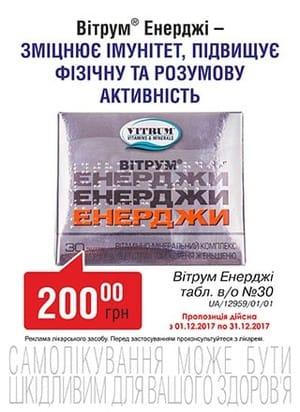 В вашей аптеке действует акция на препараты компании Юнифарм – фиксированная цена на Витрум Энерджи табл. п/о №30 200 грн.