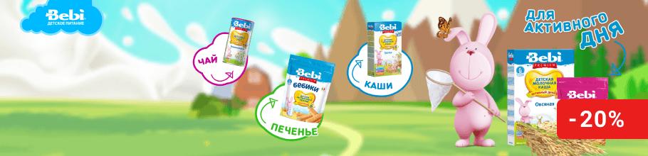 Скидка 20% на детское питание ТМ Kolinska Bebi
