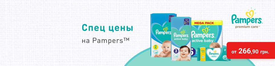 Спец цена на детские влажные салфетки и подгузники ТМ Pampers Active baby