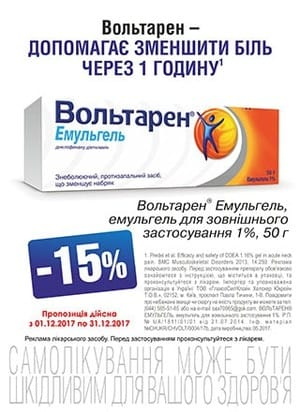 В вашей аптеке действует акция на препараты компании ГлаксоСмитКлайн Хелскер Юкрейн - Вольтарен