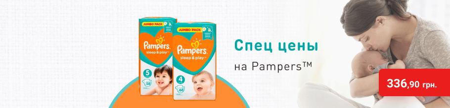 Спец цена на детские подгузники ТМ Pampers Sleep&Play