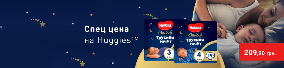 Спец цена на детские подгузники-трусики Huggies