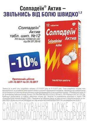 В вашей аптеке действует акция на препараты компании ГлаксоСмитКлайн Хелскер Юкрейн - Солпадеин