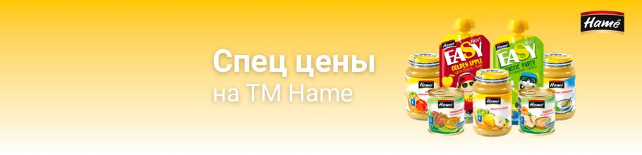 Спец цена на детское питание ТМ Hame