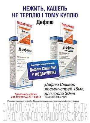 Во всех аптеках действует акция на препараты Дефлю Сильвер