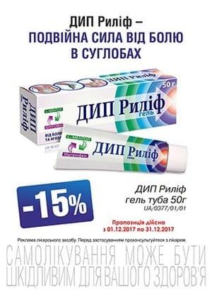 В вашей аптеке действует акция на препараты компании Дельта Медикел – 15% - Дип Рилиф