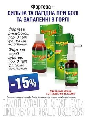 В вашей аптеке действует акция на препараты компании Дельта Медикел – 15% - Фортеза