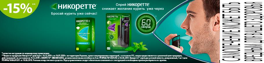 Знижка 15% на продукцію ТМ Никоретте