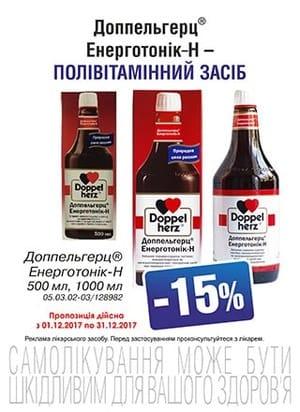 В вашей аптеке действует акция на ТМ Доппельгерц® Енерготонік-H скидка – 15%