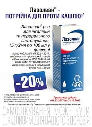 В вашей аптеке действует акция на препараты компании САНОФИ - Лазолван