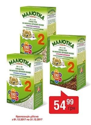 В вашей аптеке действует акция на каши Малютка премиум зерновые – фиксированная цена 54,99 грн