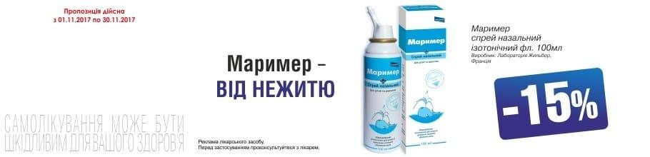 В вашей аптеке продлевается акция на препарат Маример – скидка 15%