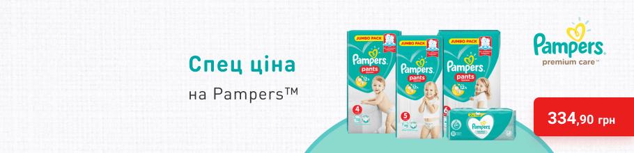 Спец ціни на дитячі підгузники-трусики та серветки TM Pampers
