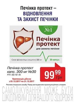 Акция на препарат Печень протект капс. №30