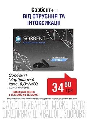 Акция на Сорбент+ (Карбоактив) капс. №20