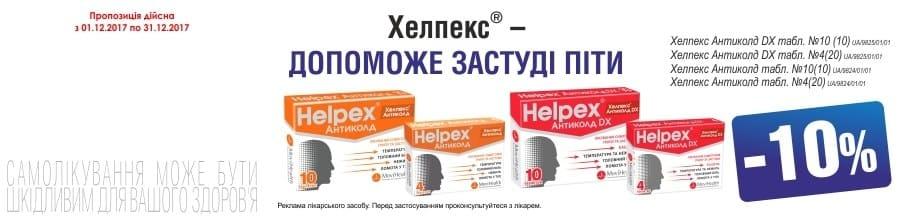 В вашей аптеке действует акция на препарат Хелпекс Антиколд скидка – 10%