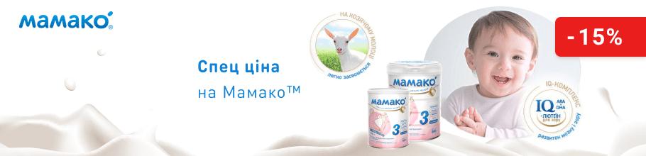 Знижка 15% на дитяче харчування на основі козячого молока ТМ Мамако