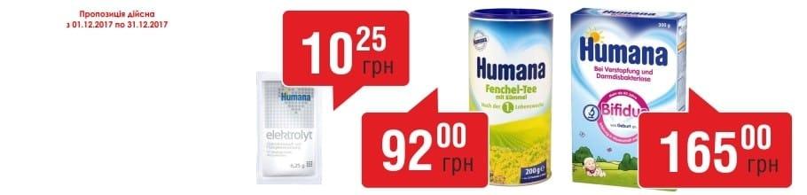 В вашей аптеке действует акция на Хумана Бифидус, Чай фенхель/тмин, Электролит банан и фенхель– фиксированная цена