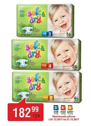В вашей аптеке действует акция на ТМ Helen Harper Soft & Dry фиксированная цена 182, 99 грн