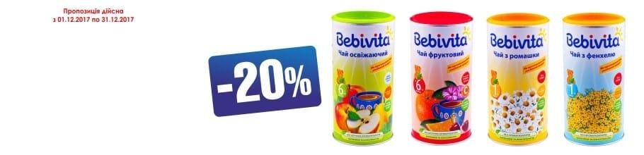 В вашей аптеке действует акция на ТМ ХиПП скидка – 20% на чай.