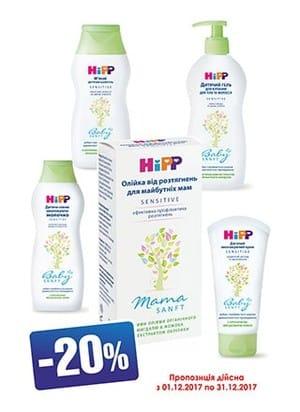 В вашей аптеке действует акция на ТМ ХиПП скидка – 20% на  косметику