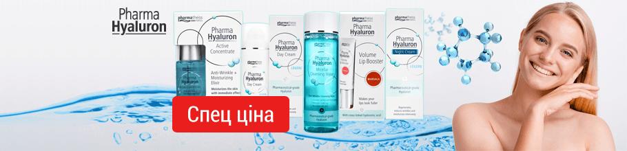 Спец ціни на косметику Pharma Hyaluron