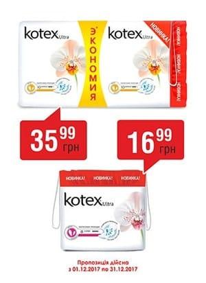 В вашей аптеке действует акция на критические прокладки ТМ Котекс синг стоп цена 16,99 грн и критические прокладок ТМ Котекс дуо стоп цена 35, 99 грн