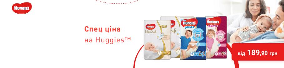 Спец ціна на дитячі підгузки та серветки TM Huggies