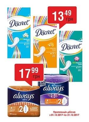 В вашей аптеке действует акция на критические прокладки ТМ Always сингл 17,99 грн и на ежедневные прокладки Дискрит 20 декабрь 13,49 грн