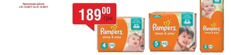 Во вашей аптеке действует акция на прокладки ТМ PAMPERS – фиксированная цена
