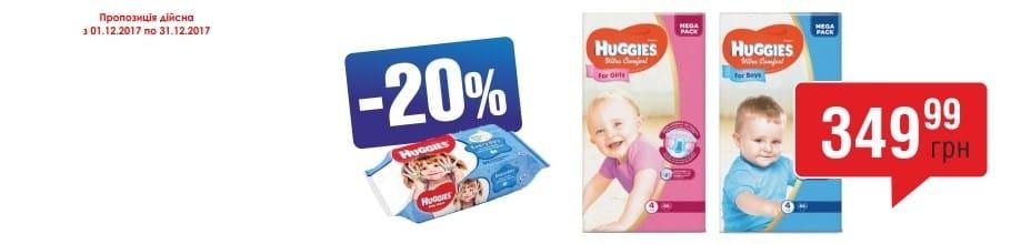 В вашей аптеке действует акция на влажные салфетки Хаггис -20 % и подгузники Huggies Ультра Комфорт Мега стоп цена 349,99грн
