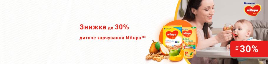 Знижка до 30% на дитяче харчування ТМ Milupa